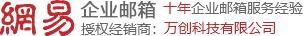 网易企业邮箱|163企业邮箱|东莞网易企业邮箱|东莞企业邮箱|东莞市万创网络信息技术有限公司|邮箱热线:0769-85339256